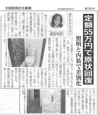 賃貸住宅新聞1009号29面